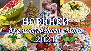 НОВИНКИ для НОВОГОДНЕГО СТОЛА 2021 / Салаты для новогоднего меню / НОВОГОДНИЕ РЕЦЕПТЫ