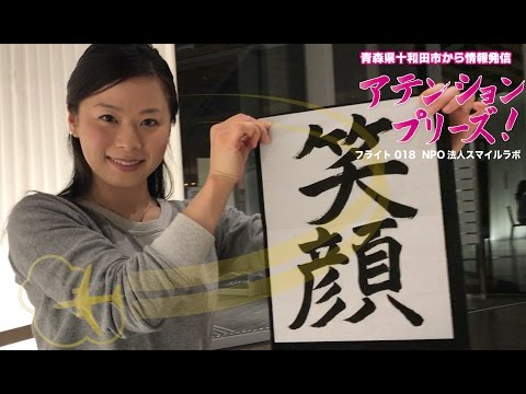 アテンションプリーズ 018 NPO法人スマイルラボ 青森県十和田市から情報発信!