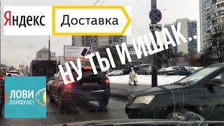 2020.12.14 Яндекс Доставка! Ну ты и Ишак.. #Яндекс #Доставка #Автокурьер #Курьер #Москва #Работа