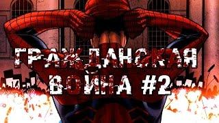 Гражданская война #2 - Комиксы Marvel