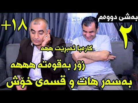 Omar Bchkol u Faraidwn Xoshtrin LIVE HD - Full Comedy Bashy 2