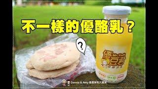 20170522《飲品》優豆君發酵豆乳。所以(soy) 是優酪乳還是豆漿?原來黃豆發酵後營養滿點又健康|那裏買?價格?口味分享(影片)