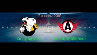Прогноз на матч КХЛ Трактор Автомобилист