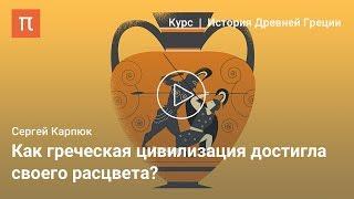Архаическая Греция - Сергей Карпюк