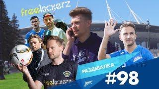 «Раздевалка» на «Зенит-ТВ»: выпуск №98
