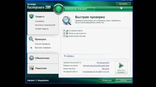 Запуск проверки и работа с отчетом в KAV 2009 (15/17)