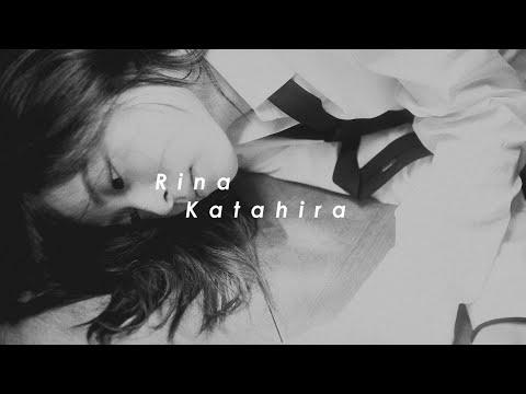 片平里菜「HEY!」MV