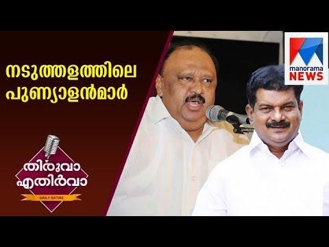 Thomaschandi and PV Anwar in trouble | Thiruva Ethirva | Manorama News