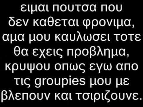 Στυλ Μω&Τσακι - Μασκες Πεφτουν(Lyrics) Feat Μανι