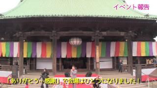 2014年2月3日 東京都文京区にある護国寺でおこなわれた節分にゲス...