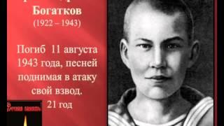 Строка,оборванная пулей. Молодым поэтам, погибшим в годы Великой Отечественной войны, посвящается