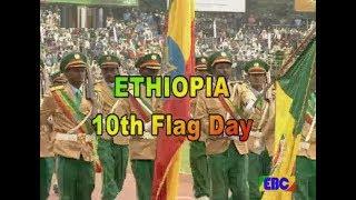 #EBC Special- Ethiopia 10th Flag Day... October 19/2017