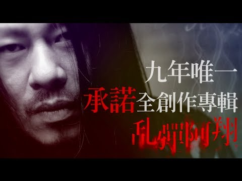 乱彈阿翔[承諾Promise]完整版音檔Lyrics Video