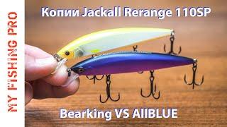 Jackall RERANGE 110 SP с Ali Сравнение BEARK NG C AllBLUE