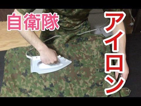 元自衛隊員が戦闘服のアイロンがけを教えます