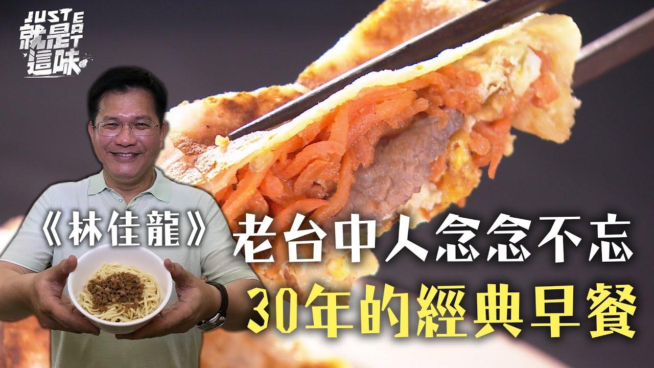 【林佳龍的口袋名單】老台中人念念不忘~30年的經典早餐!蔥肉餅、鹹豆漿、牛肉蛋餅|【就是這味】