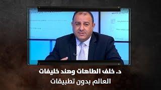 د. خلف الطاهات وهند خليفات - العالم بدون تطبيقات