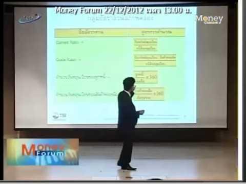 Money Channel 22 ธ.ค. 55 - หาหุ้นคุณค่าผ่านงบการเงิน