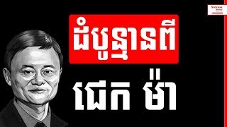 11 Advice From Jack Ma in Khmer | Success Reveal
