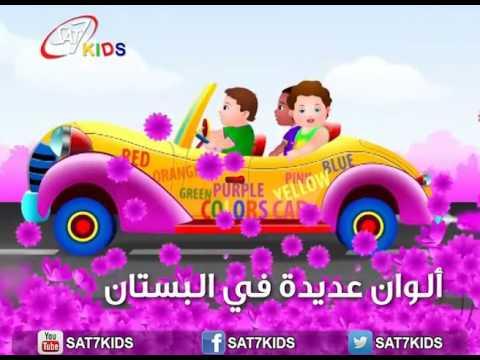 SAT-7 KIDS - My School مدرستي S2 Songs / Alwan clip - ألوان