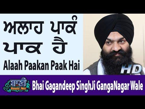 Alaah-Paakan-Paak-Hai-Bhai-Gagandeep-Singh-Ji-Sri-Ganganagar-Wale-8-June-2019