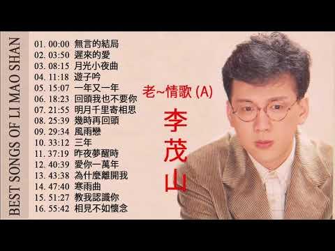 李茂山 Li Mao Shan - 老~情歌 (A):無言的結局+遲來的愛+月光小夜曲+遊子吟+一年又一年+回頭我也不要你