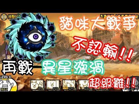 《哲平》手機遊戲 貓咪大戰爭 - 絕望異次元 - 進擊的黑洞 ! 超級難 ! (再戰!! 異星漩渦) - YouTube