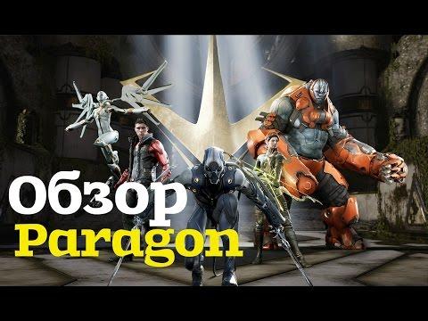 видео: paragon | Парагон - Обзор