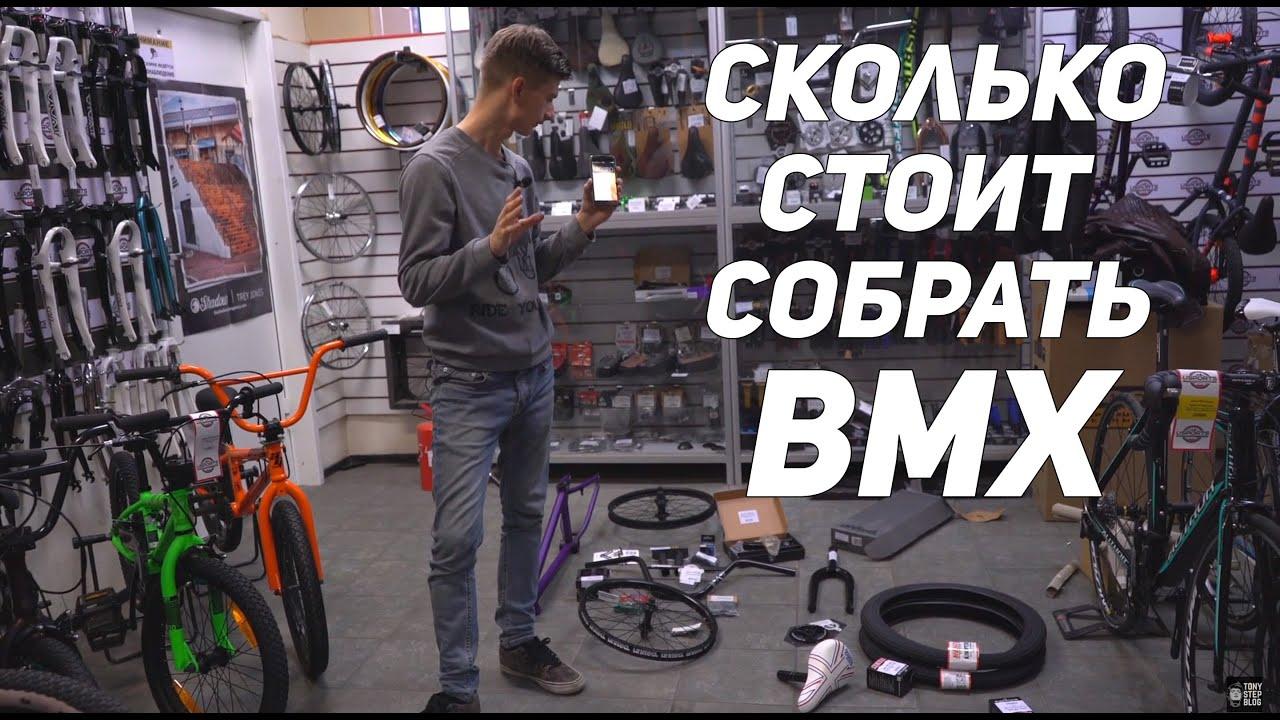 Купил BMX. Как выбрать BMX 5000 рублей. Скейтпарк - YouTube