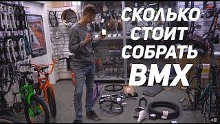 Сколько стоит собрать BMX(Сколько стоит собрать кастом BMX. На чем можно сэкономить, а на чем экономить нельзя. Какие запчасти нужно..., 2016-08-06T19:49:25.000Z)