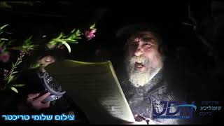 Rachmastrivka Rebbe Making The Birkas Hailonos 5781