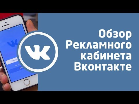 Обзор Рекламного кабинета Вконтакте 2019