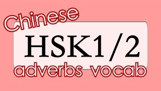 Learn Chinese for Beginners: 15 ADVERBS from HSK1 and HSK2 vocabulary with examples