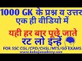 TOP 1000 PREVIOUS YEAR GK QUESTIONS FOR SSC CGL, CHSL, CPO, POLICE CONSTABLE, SI, GK IN HINDI 2018.