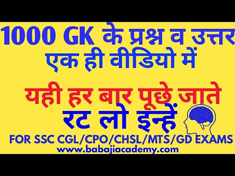 TOP 1000 PREVIOUS YEAR GK QUESTIONS FOR SSC CGL, CHSL, CPO, POLICE CONSTABLE, SI, GK IN HINDI 2020