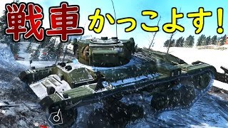 【BFV 実況】『バレンタイン歩兵戦車』で歩兵駆逐するの楽しィィ☆☆【BF5】