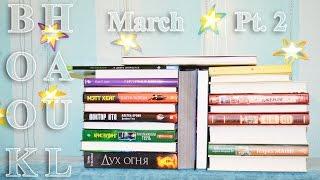 Book Haul: Март   Фантастика и исторический роман