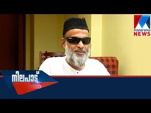 Interview with PDP leader Abdul Nasser Madani | Manorama News