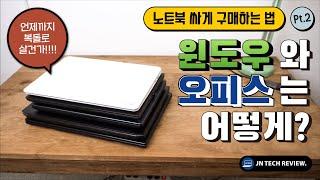 노트북 저렴하게 구매하기 2편 - 윈도우와 오피스는 어…