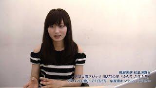 桃瀬美咲 初主演舞台 劇団太陽マジック 第8回公演 『ゆらり 2015』 ...