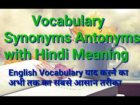 Vocabulary Synonyms Antonyms with Hindi Meaning  YouTube