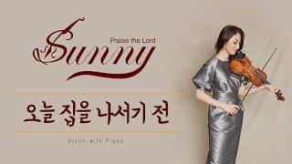 [ 태프로 ] 47 오늘 집을 나서기 전 / 바이올린 찬양듣기 / Sunny Tae