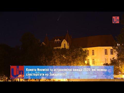 Комета Neowise та астрономічні явища-2020: які можна спостерігати на Закарпатті?