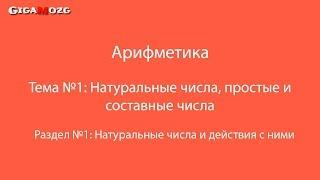 Арифметика. Раздел 1. Тема №1. Натуральные числа. Простые и составные числа