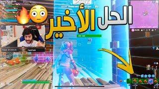 اذا اجتمعوا اليوتيوبر العرب بقيم واحد 🔥🤯(بطولة السمك 😂💔!)