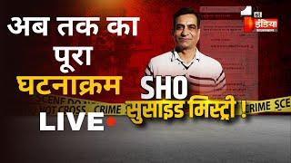 SHO VishnuDutt Suicide Case: अब तक का पूरा घटनाक्रम | Live