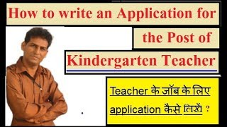 How to write an Application for the post of Kindergarten Teacher I Application for Teacher Job - II