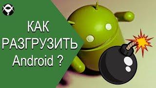 💣Как разгрузить Android ?