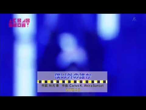 NMB48 「僕以外の誰か」フルバージョン