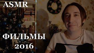 АСМР ASMR VLOG [Мой список ФИЛЬМЫ 2016]